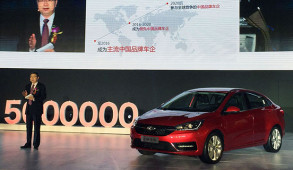 chery automobile 5 million chine